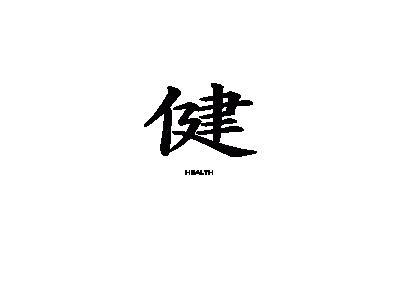 Kanji Health Peterm 01 Symbol