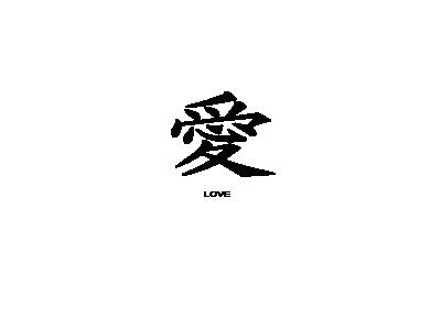 Kanji Love Peterm 01 Symbol