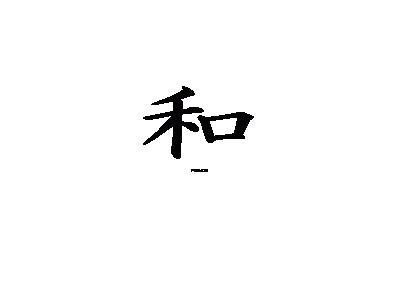 Kanji Peace Peterm 01 Symbol